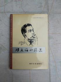 邓友梅小说选