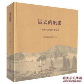 远去的帆影--1870-1980年的汉江
