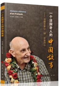 一个法国老人的中国故事 法籍专家让·德·米里拜尔