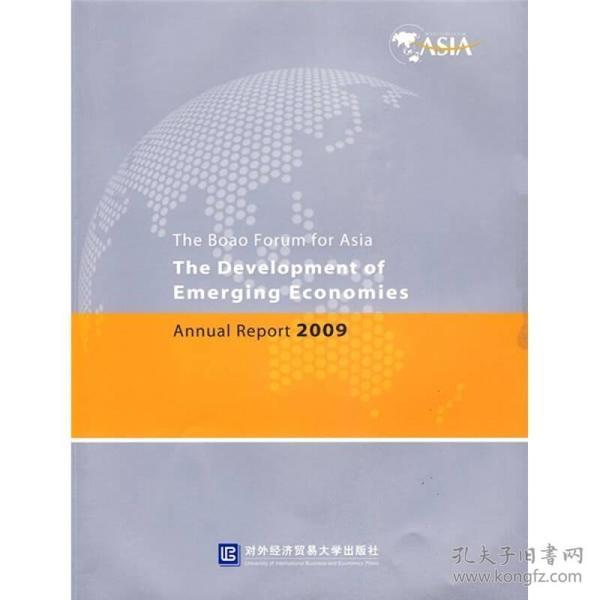 博鳌亚洲论坛:新型经济体发展2009年度报告(英文版)