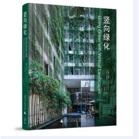竖向绿化 Going Green with Vertical Landscapes