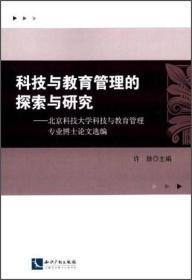 科技与教育管理的探索与研究  北京科技大学科技与教育专业博士论文选编