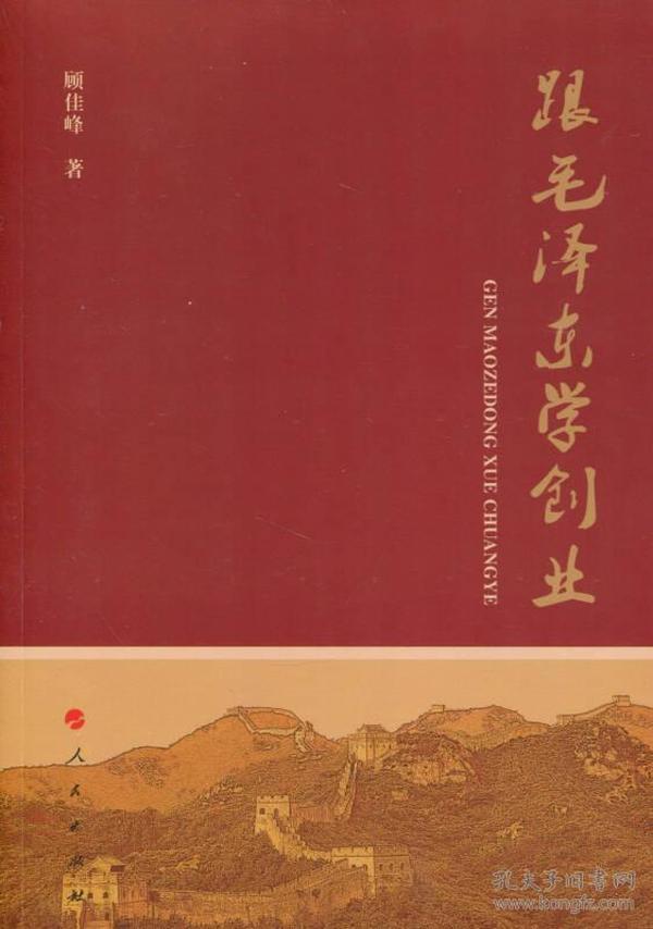 跟毛泽东学创业