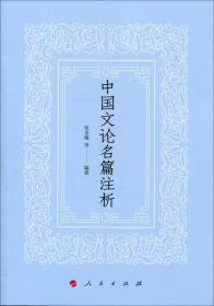 中国文论名篇注析(J)