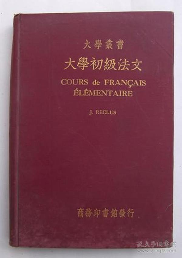 大学初级法文