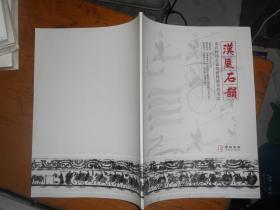 汉风石韵 金石传拓公益巡展曁慈善拍卖会