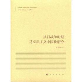 抗日战争时期马克思主义中国化研究