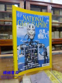 NATIONAL  GEOGRAPHIC  美国国家地理杂志 中文版 2011年8号