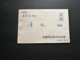 孔原讣告(带封,内为孔原治丧办公室邀请卡一张)