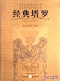 经典塔罗(世界上最畅销的塔罗牌 塔罗牌中最经典的图案)