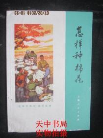 1973年印:怎样种棉花 【第二版】【有毛主席语录】