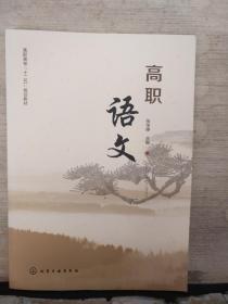 高职语文(2018.8重印)