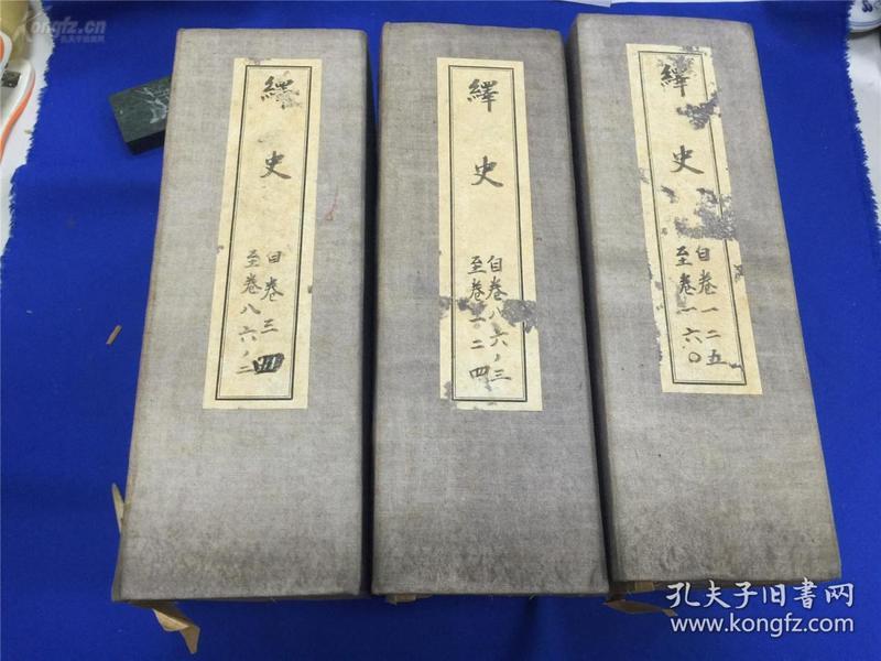 【4-3】【稀见】《绎史》存卷34-160卷,大开本,原装3函30册,缺前面33卷