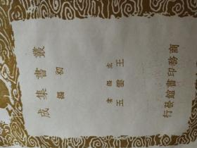 丛书集成(3999本)