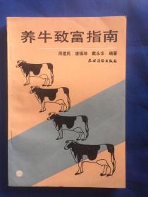 养牛致富指南