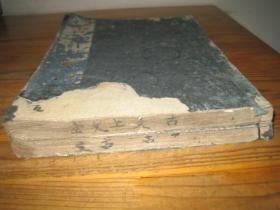 和刻本 《古文真宝》 2册全