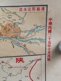 民国二十五年四川省明细地图