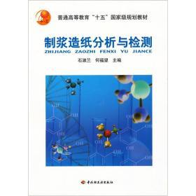 普通高等教育十五国家级规划教材:制浆造纸分析与检测