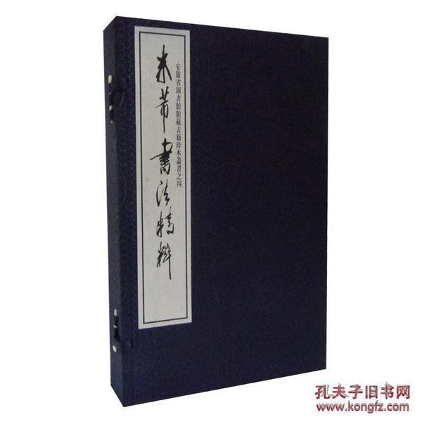 米芾书法精粹 宣纸线装 一函三册