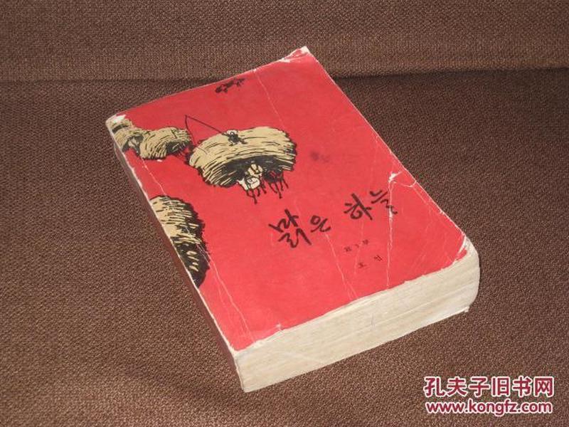 맑은 하늘(1) 朝鲜文:艳阳天(1)1975年,862页