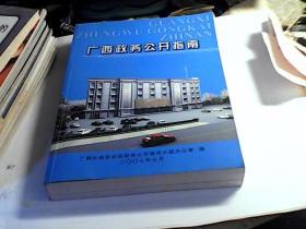 广西政务公开指南(2007)