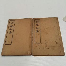 内经知要【民国26年版 线装本 全二册】