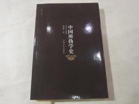 《中国辨伪学史(修订版)》