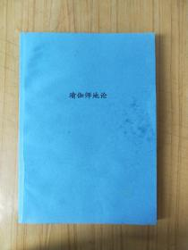 瑜伽师地论 (一册全)