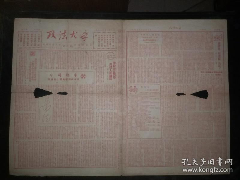 1949年中国政法大学~~创刊号,终刊号,朱老总题字