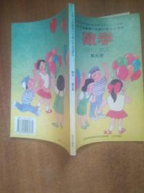 九年义务教育六年制小学实用课本数学第五册
