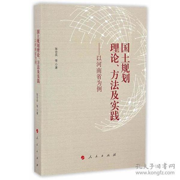 国土规划理论、方法及实践——以河南省为例(J)
