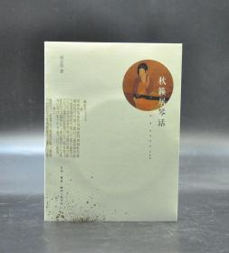 《秋籁居琴话》(附赠CD)(三联书店)