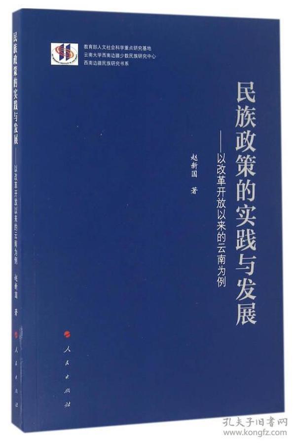 民族政策的实践与发展——以改革开放以来的云南为例