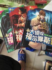 大侦探福尔摩斯探案集 第1卷 第2卷 第3卷 全三卷合售