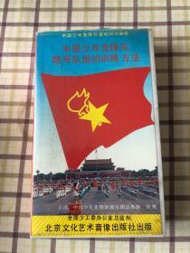 中国少年先锋队鼓号队组织训练方法