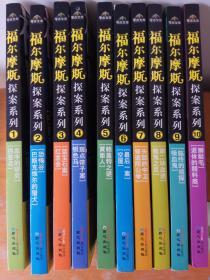 福尔摩斯探案系列    10册
