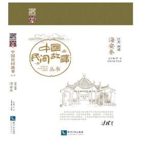 中国民间故事丛书 江苏南通 海安卷