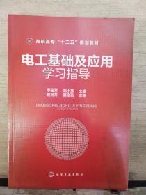 电工基础及应用学习指导(2018.8重印)
