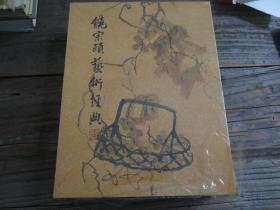 《饶宗颐艺术经典: 别开新径   弦韵琴心 紫石陶情》  三册全新未开封