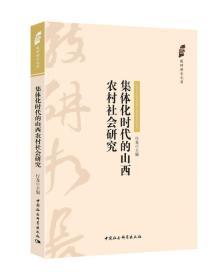 集体化时代的山西农村社会研究