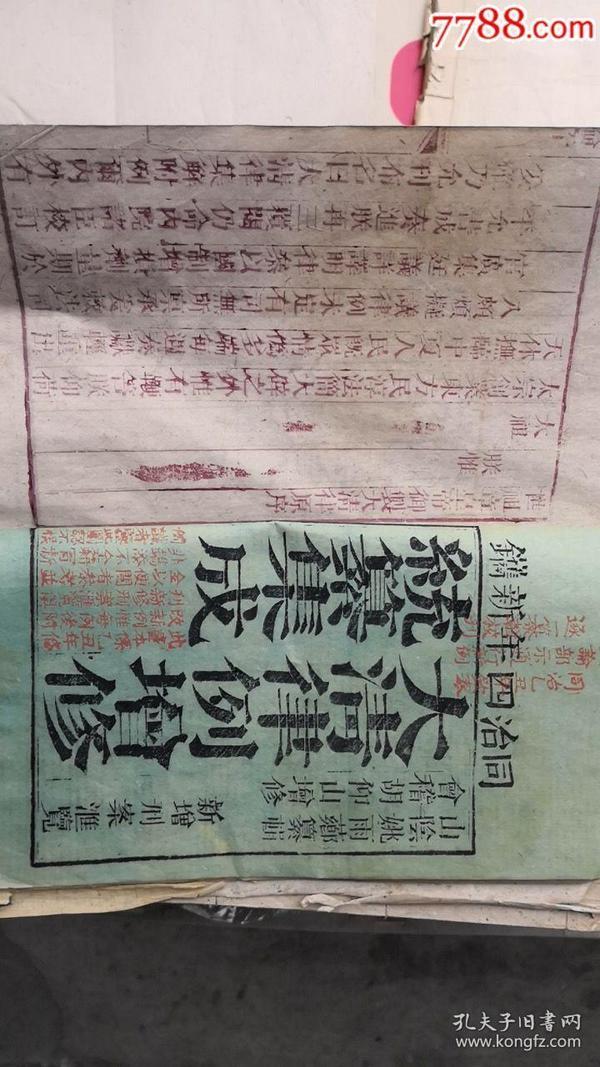 同治四年大清律例增修统纂集成,24册40券全