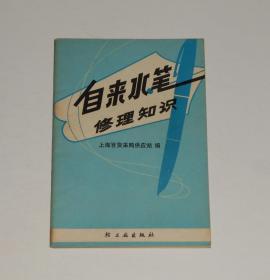 自来水笔修理知识  1974年1版1印