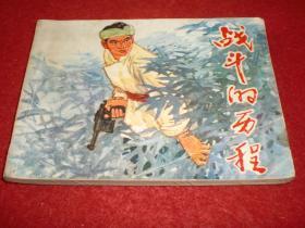 获奖连环画《战斗的历程》名家查加伍作品,第二届连环画二等奖 ,湖北人民出版社,一版一印。