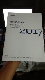 中国留学白皮书2017