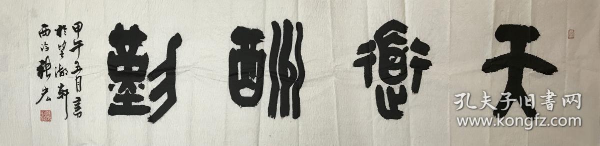 【来自书画家本人 保真】张宏 名人名家/西泠印社社图片