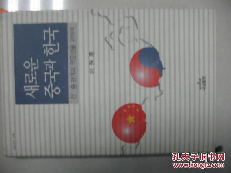 精装韩文书一册