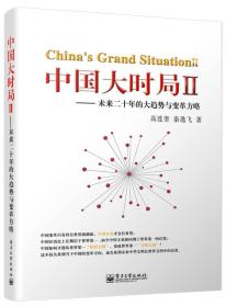 正版-中国大时局II--未来二十年的大趋势与变革方略