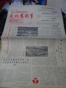 第三届山东省暨济南市文化艺术节(1991年6月22日第二期)