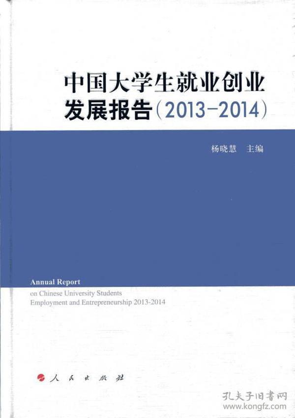 中国大学生就业创业发展报告(2013-2014)