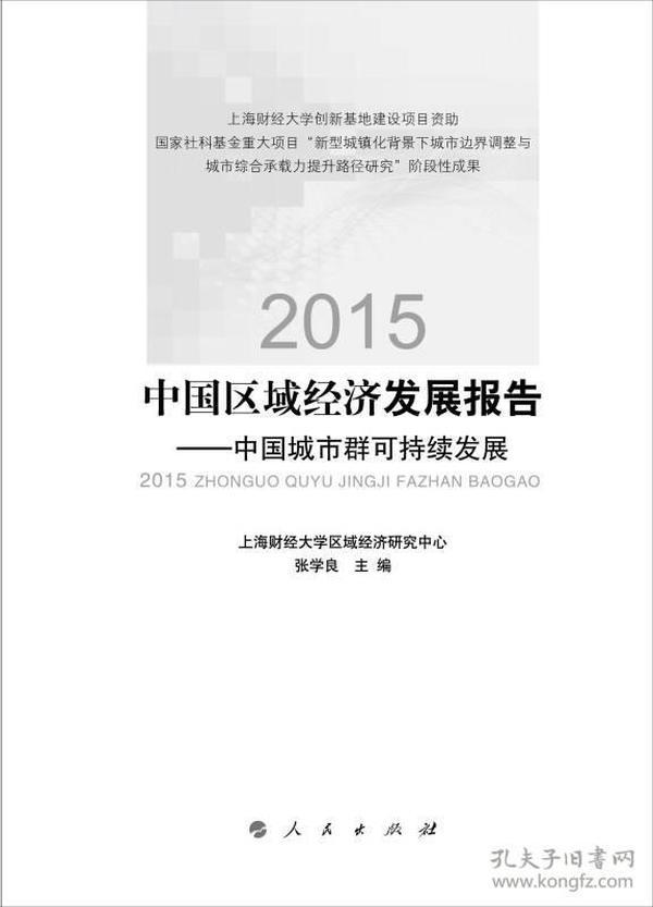 2015中国区域经济发展报告——中国城市群可持续发展